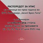 ТЕРМИНИ ЗА УПИС ВО ПРВА ГОДИНА ПО АЗБУЧЕН РЕД ВО ДЕНОВИТЕ 14,15,16 и 17.06 2021 ГОДИНА