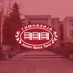 Конкурс за упис во прва година и меѓународна матура 2019/2020 година